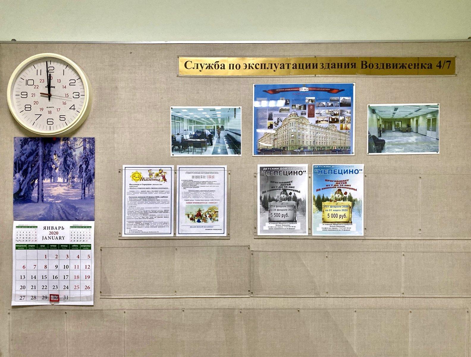 Государственная Дума Федерального собрания РФ, Моховая, 7 (1 этаж; 2 подъезд)