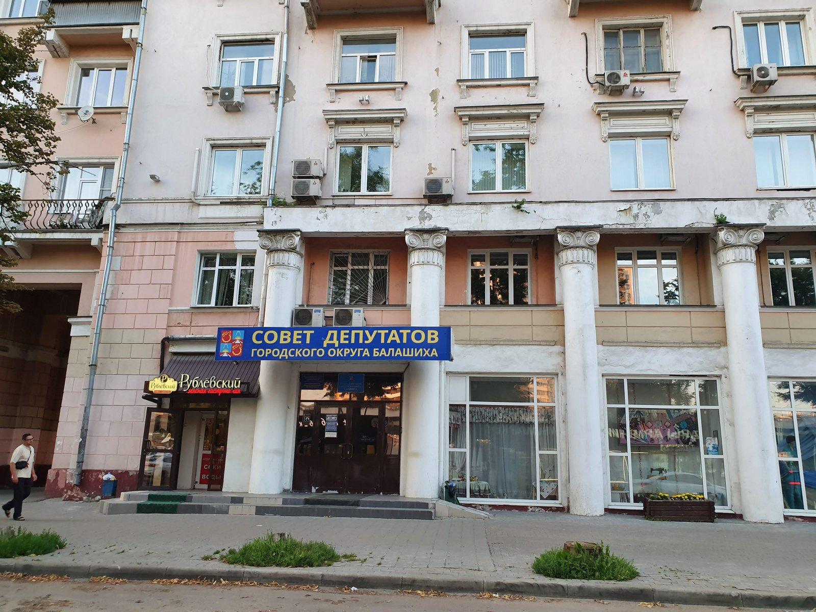 Совет депутатов городского округа Балашиха, Энтузиастов шоссе, 7 (3 этаж)