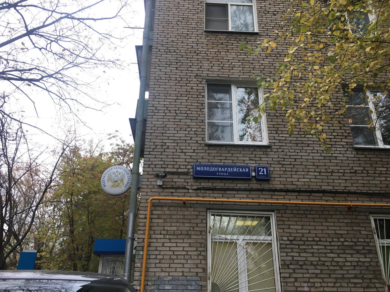 Инспекция Федеральной налоговой службы России №31 по Западному административному округу, Молодогвардейская, 21 к1 (1 этаж)