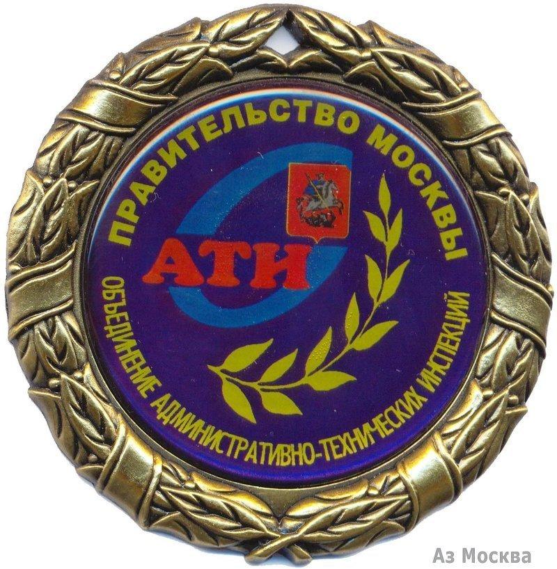 Объединение административно-технических инспекций г. Москвы, Новый Арбат, 36/9