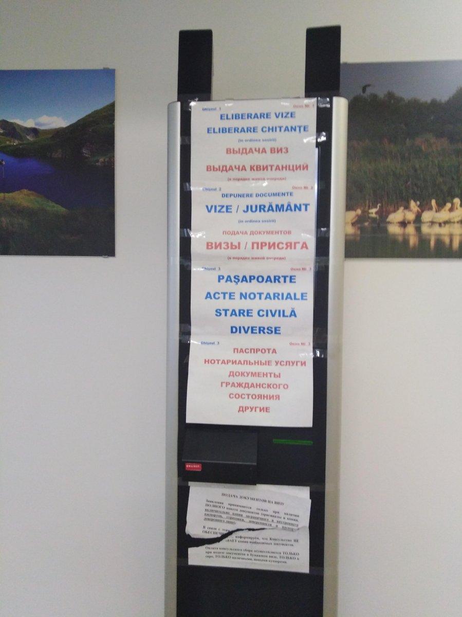 Посольство Румынии в г. Москве, Мосфильмовская, 64