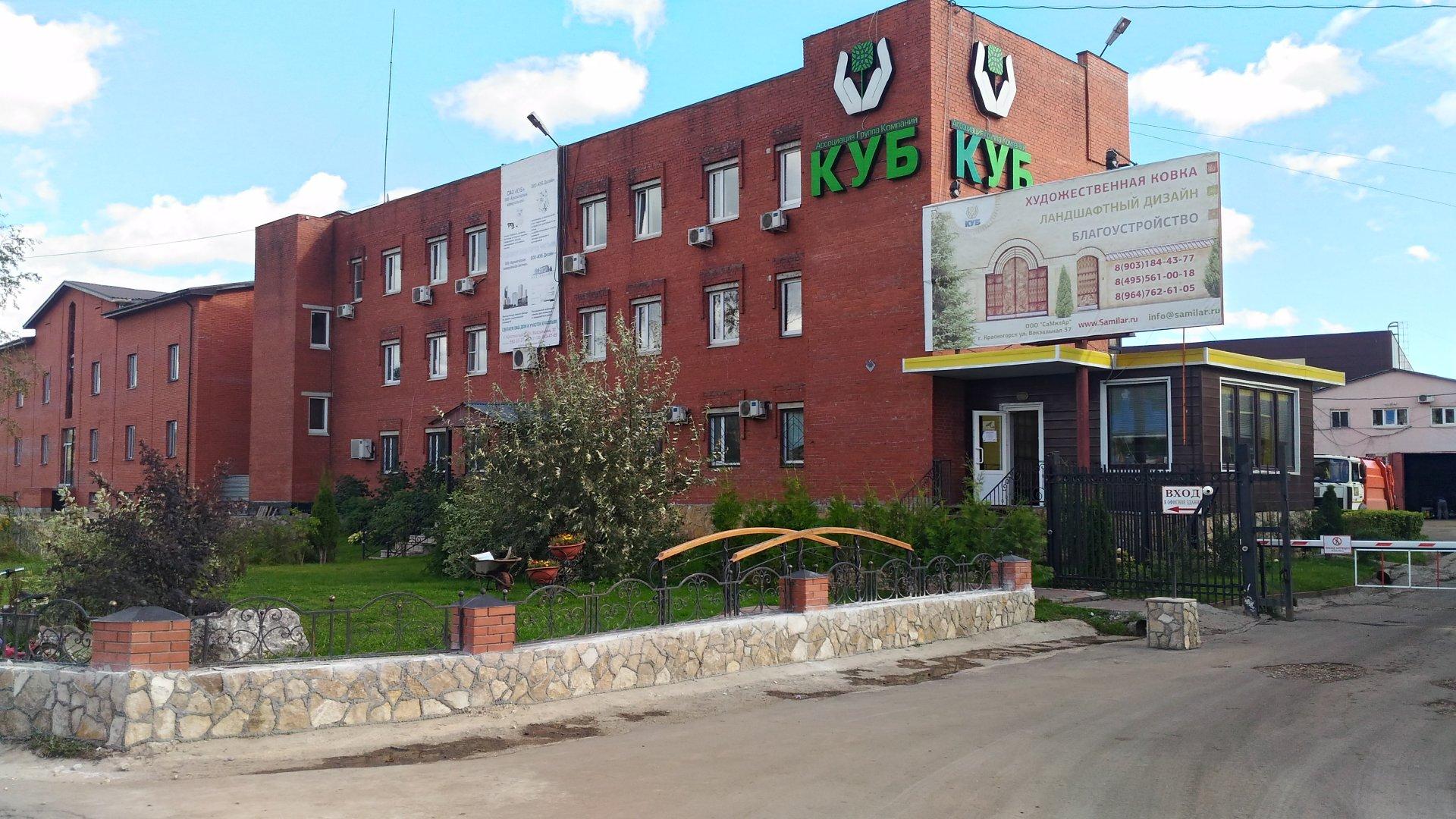 Красногорское Управление Благоустройства, группа компаний, Вокзальная, 37 (1 этаж)