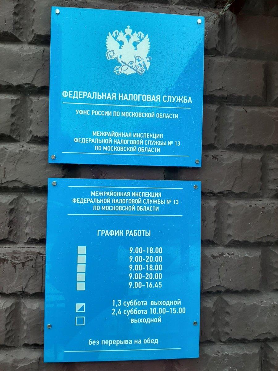 Межрайонная инспекция Федеральной налоговой службы России №13 по Московской области, Окружная, 11 к2