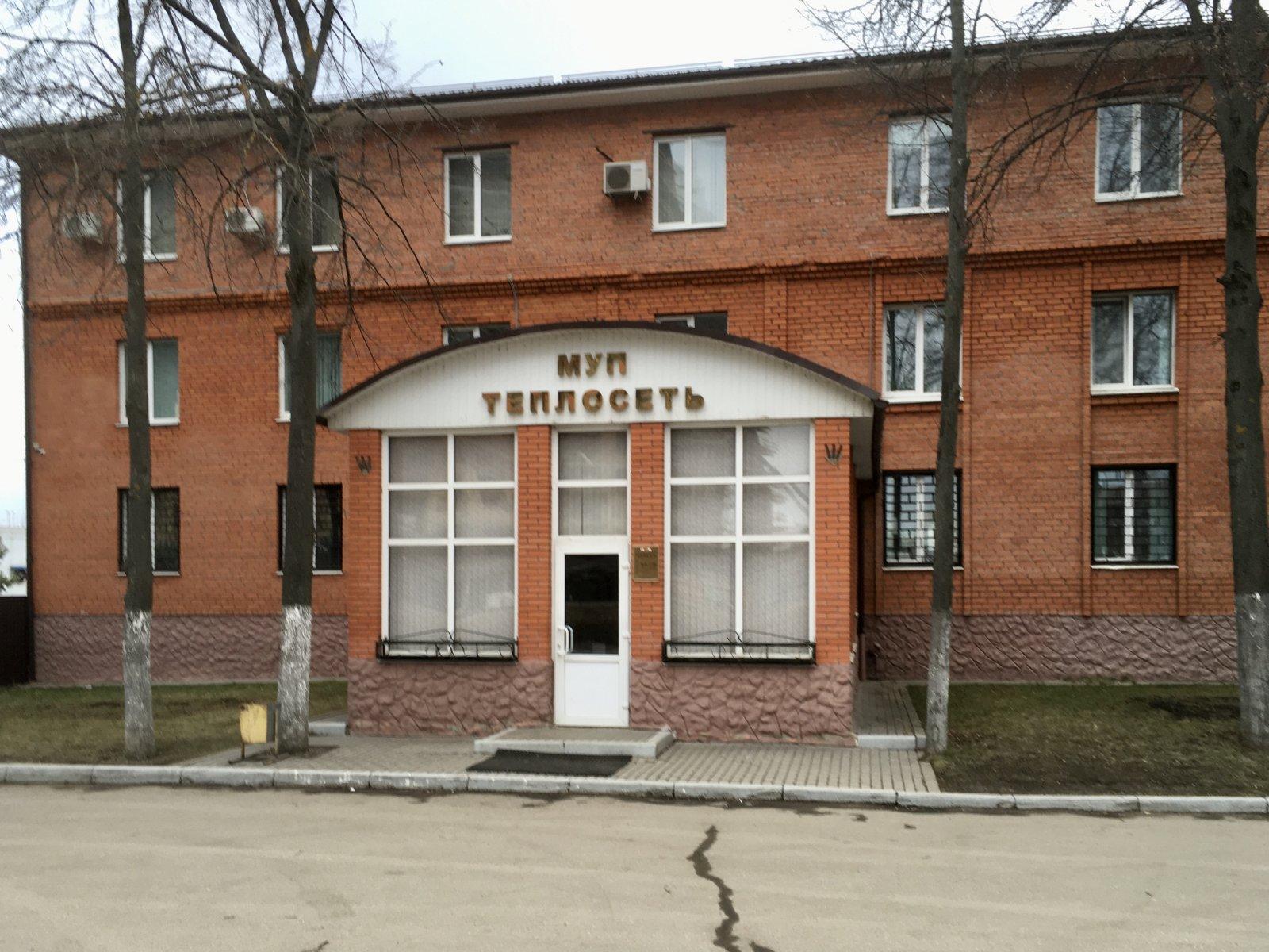 Теплосеть, г. Домодедово, Кирова, 26а