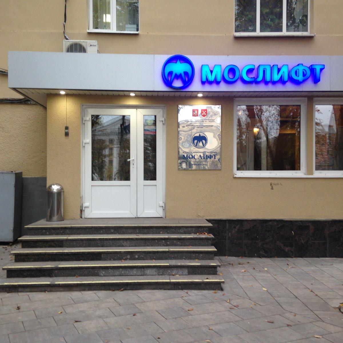 Мослифт, АО, Ленинградский проспект, 26 к1