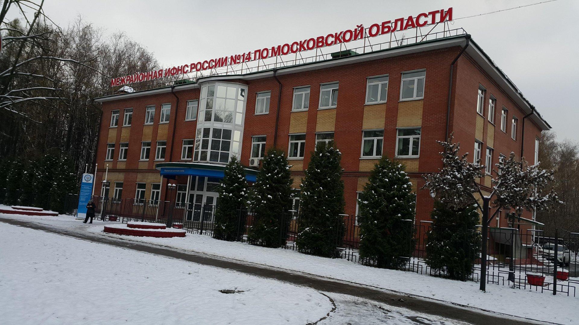 Межрайонная инспекция Федеральной налоговой службы России №14 по Московской области, Заводская, 22а
