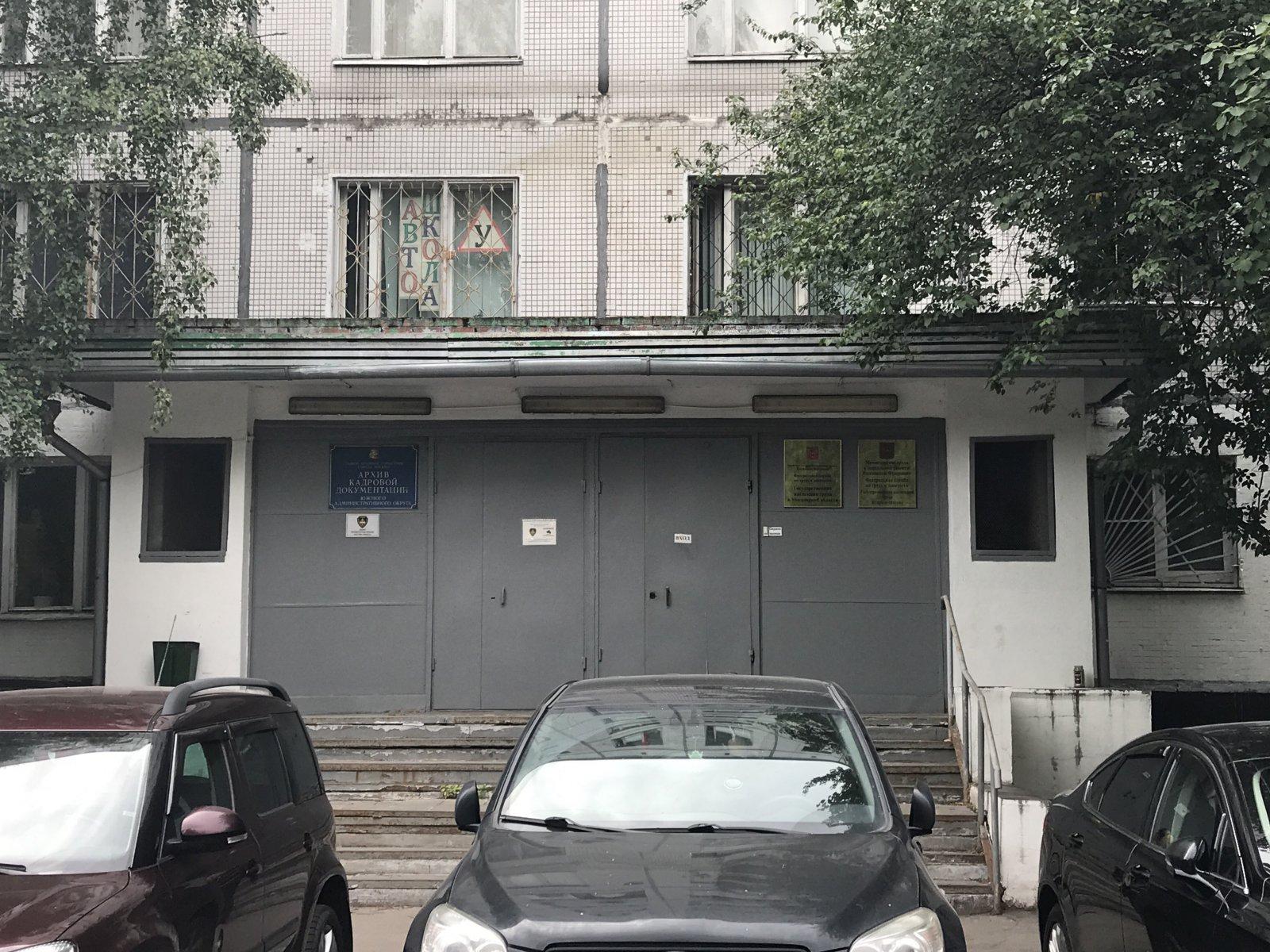 Государственная инспекция труда в г. Москве, Домодедовская, 24 к3 (6 этаж)