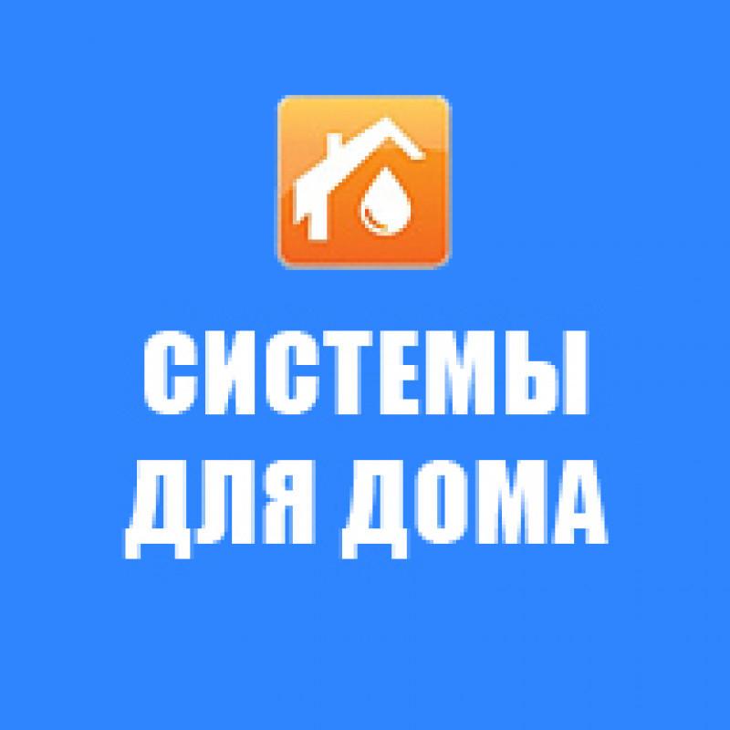 Системы для дома, строительно-монтажная компания, Садовники, 11а (9 офис; 2 этаж)