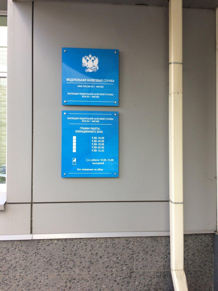 Инспекция Федеральной налоговой службы России №28 по Юго-Западному административному округу, Сивашская, 5